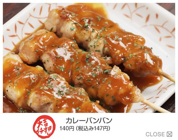 curry_banban_b